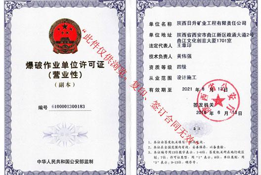 爆破作业单位许可证