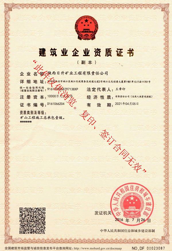 易胜博如何注册工程施工总承包壹级资质