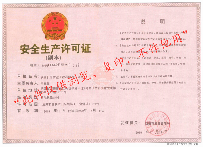 安全生产许可证(应急局发)